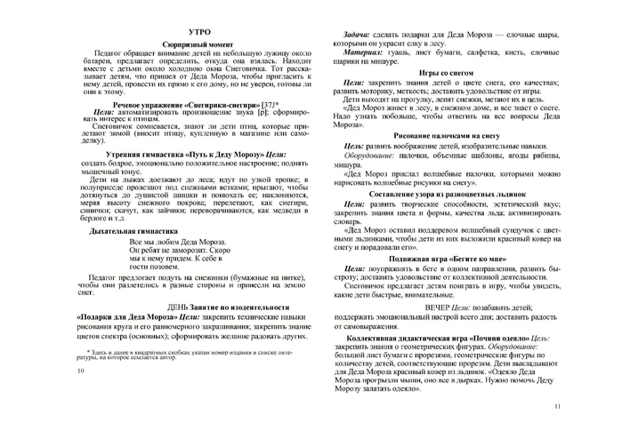 р.page06 (700x494, 224Kb)