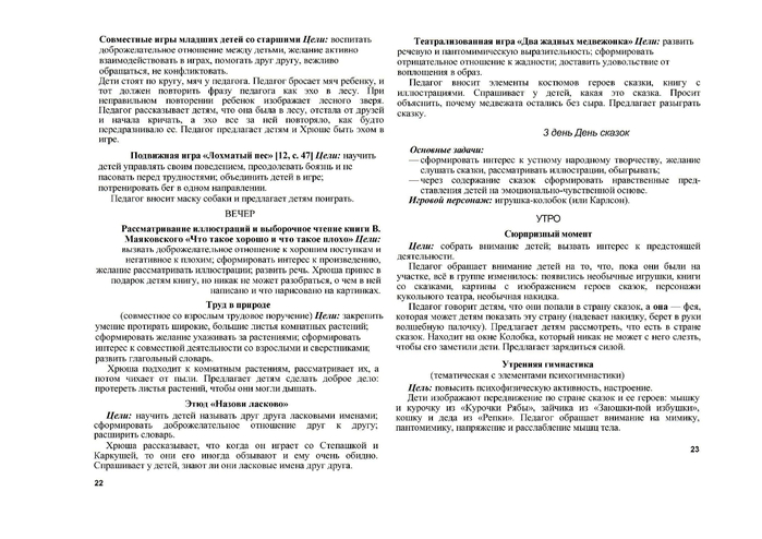 р.page12 (700x494, 249Kb)