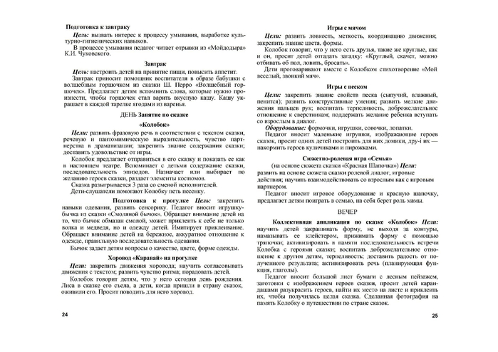 р.page13 (700x494, 240Kb)