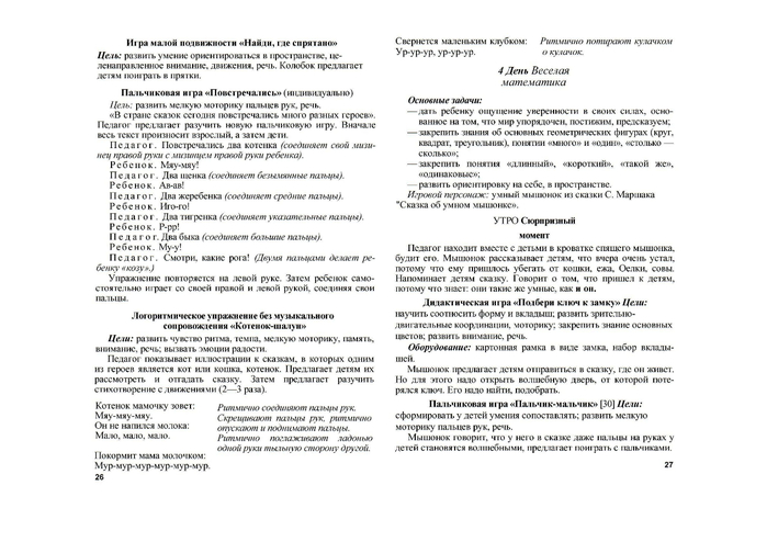 р.page14 (700x494, 223Kb)