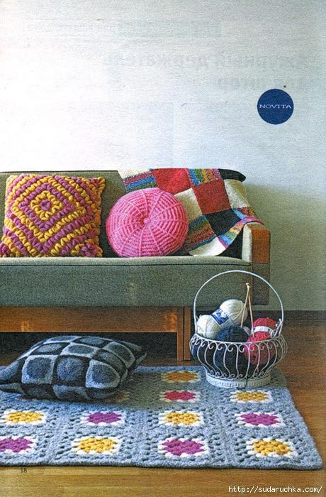 А теперь вместе прикинем, сколько плюсов мы с вами приобретем, если возьмемся за оформление дома вязаным текстилем.