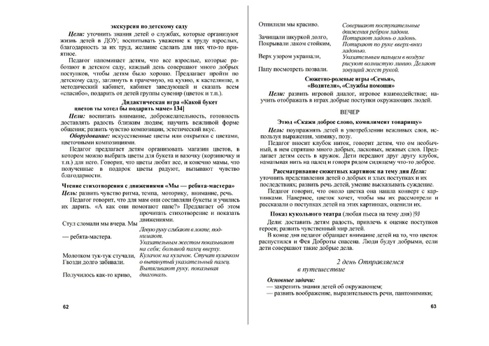 р.page32 (700x494, 232Kb)