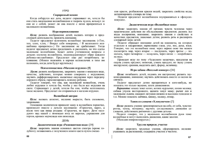 р.page34 (700x494, 252Kb)