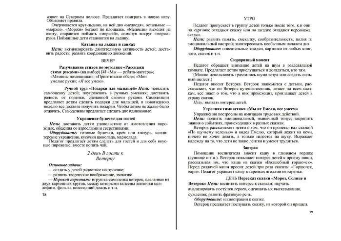 р.page40 (700x494, 224Kb)