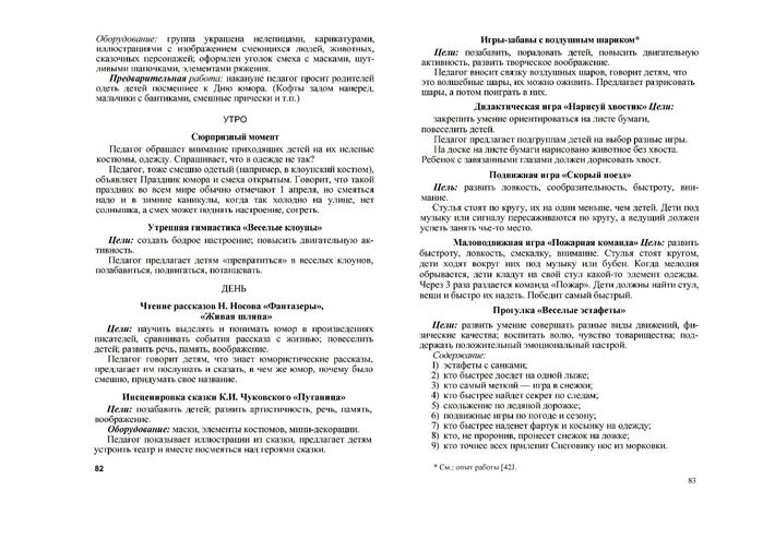р.page42 (700x494, 229Kb)