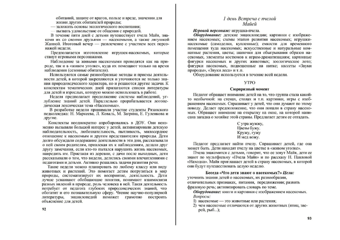 р.page47 (700x494, 256Kb)