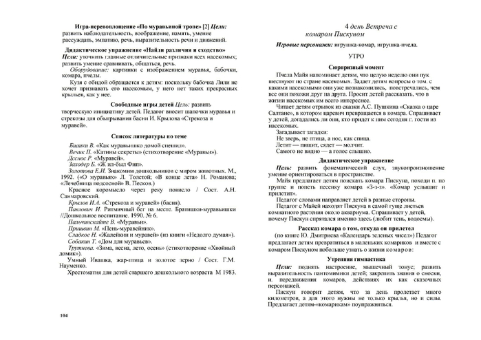 р.page53 (700x494, 225Kb)