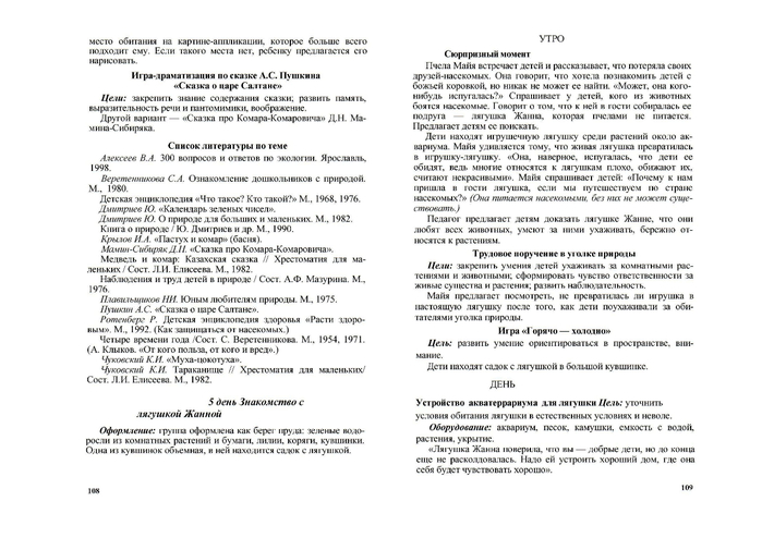 р.page55 (700x494, 230Kb)