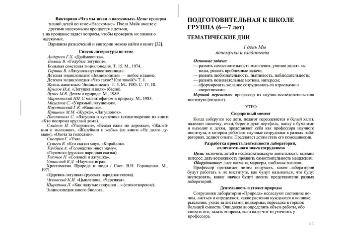 р.page57 (700x494, 208Kb)