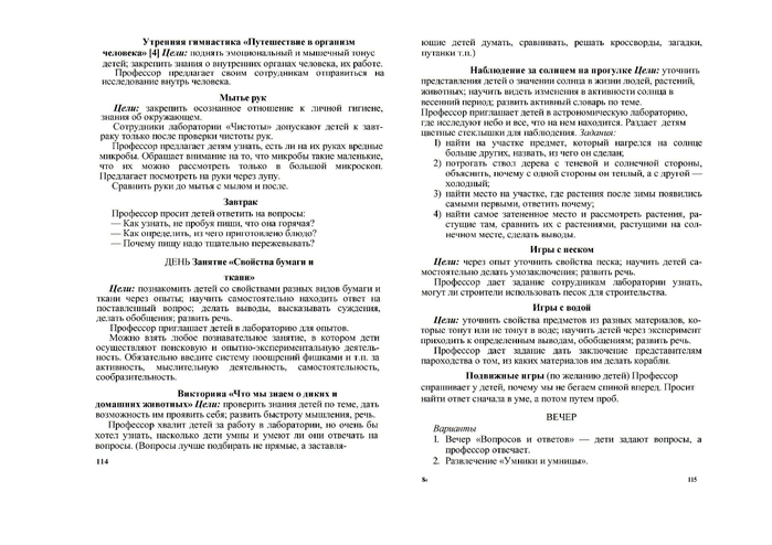 р.page58 (700x494, 230Kb)