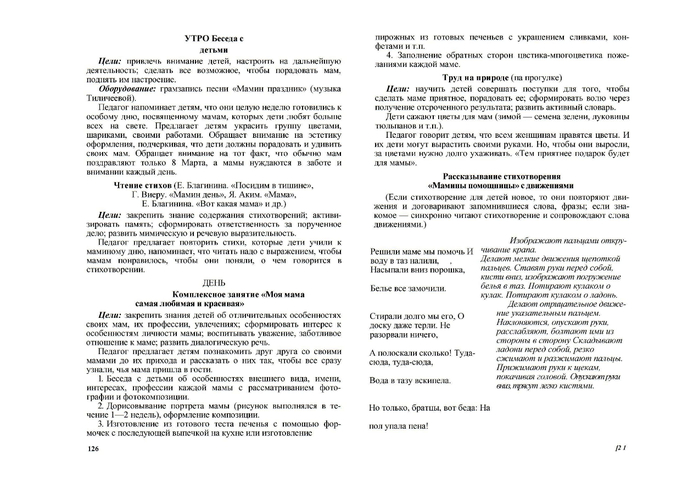 р.page64 (700x494, 241Kb)