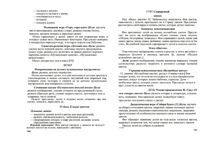 р.page73 (700x494, 231Kb)