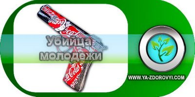 coca-cola1 (400x199, 18Kb)