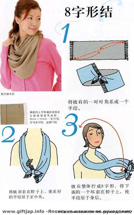 Завязывание платков, галстуков