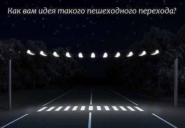 Идея пешеходного перехода (600x414, 42Kb)