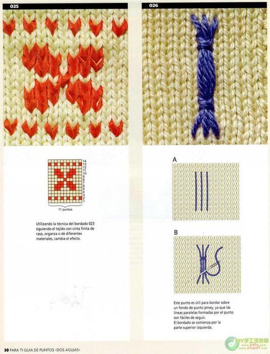 Вышивка по вязаному полотну 79