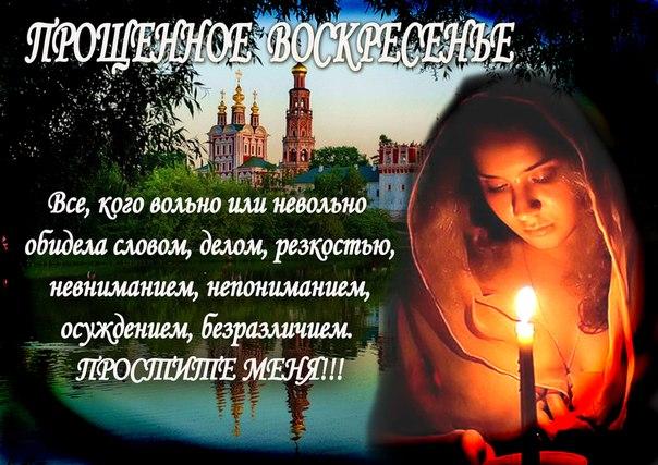 http://img1.liveinternet.ru/images/attach/c/7/98/634/98634161_prostite_menya.jpg