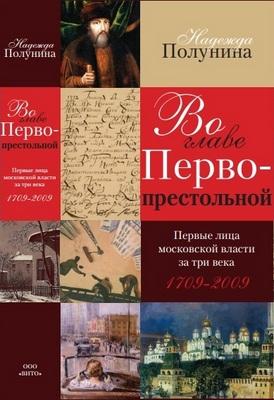 Москва-книга2 (274x400, 51Kb)
