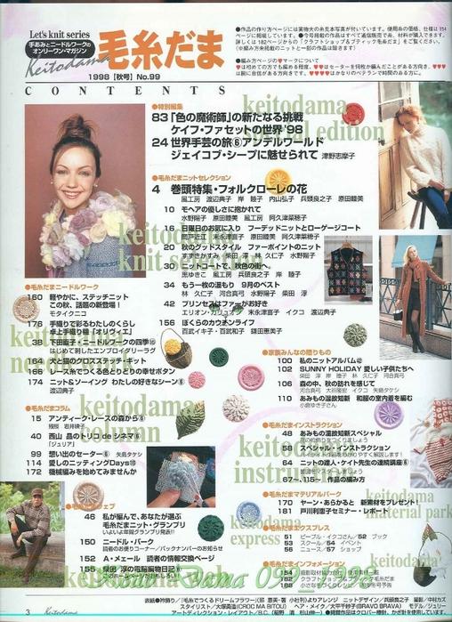 Keito Dama 099_1998 001 (508x700, 325Kb)