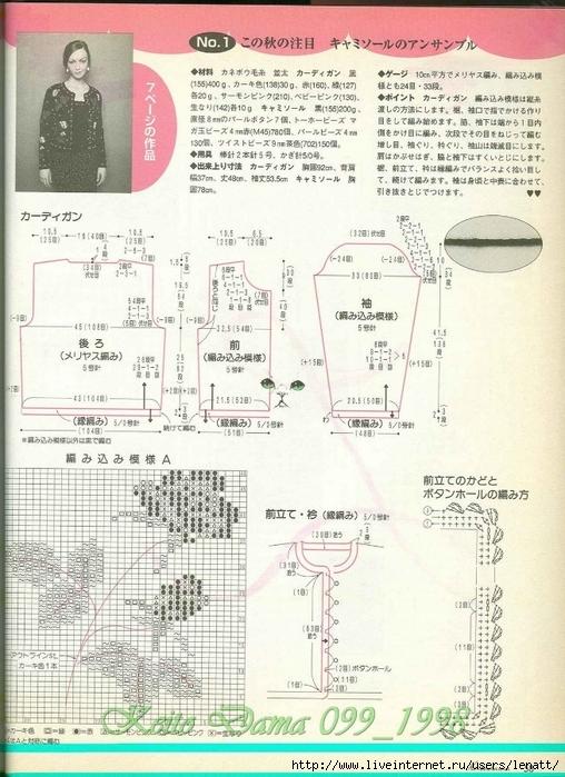 Keito Dama 099_1998 037 (508x700, 296Kb)