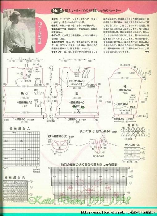 Keito Dama 099_1998 039 (508x700, 299Kb)