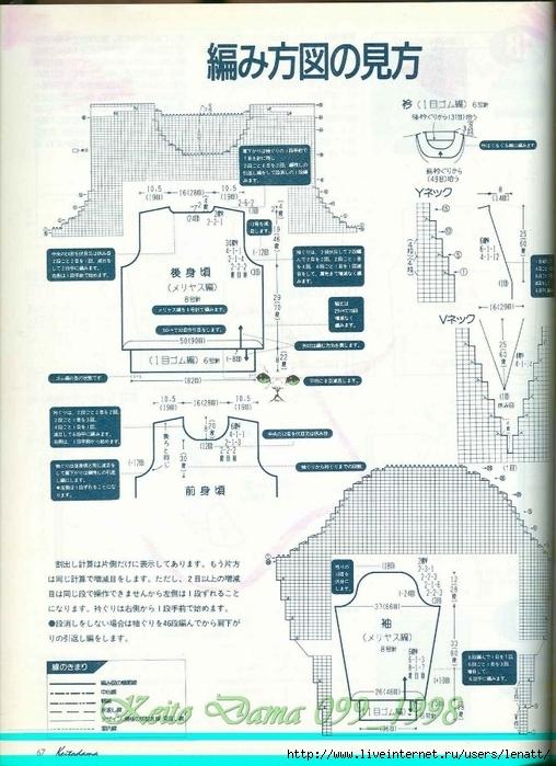 Keito Dama 099_1998 046 (508x700, 279Kb)