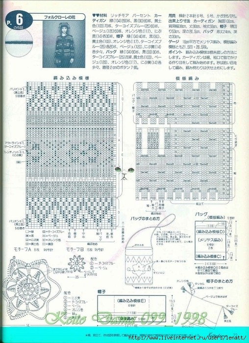 Keito Dama 099_1998 051 (508x700, 347Kb)