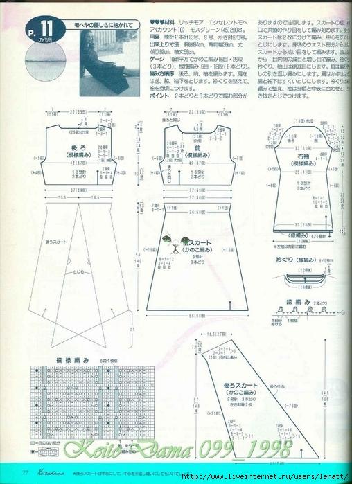 Keito Dama 099_1998 056 (508x700, 267Kb)