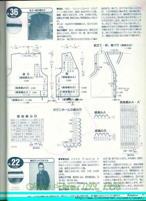 Keito Dama 099_1998 057 (508x700, 294Kb)
