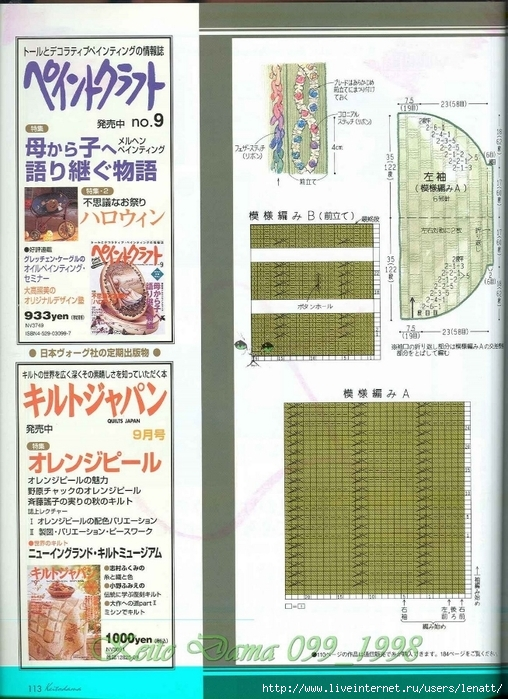 Keito Dama 099_1998 071 (508x700, 312Kb)