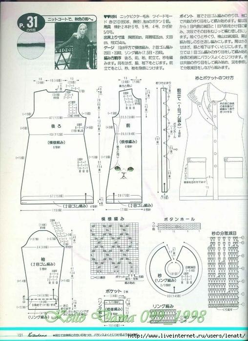 Keito Dama 099_1998 078 (508x700, 287Kb)