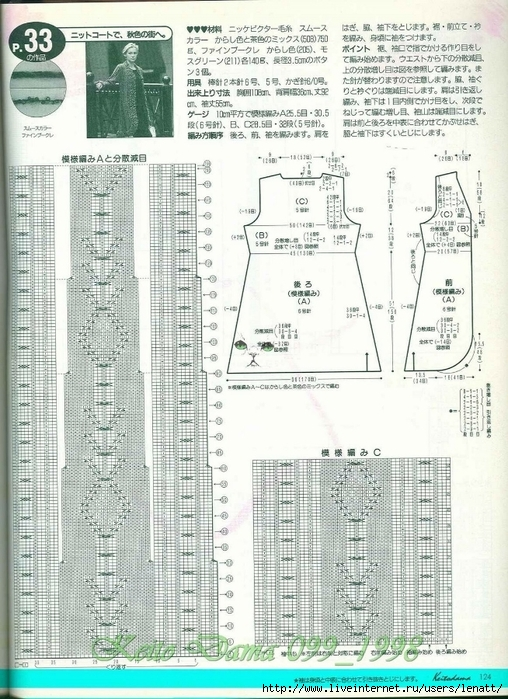 Keito Dama 099_1998 081 (508x700, 325Kb)