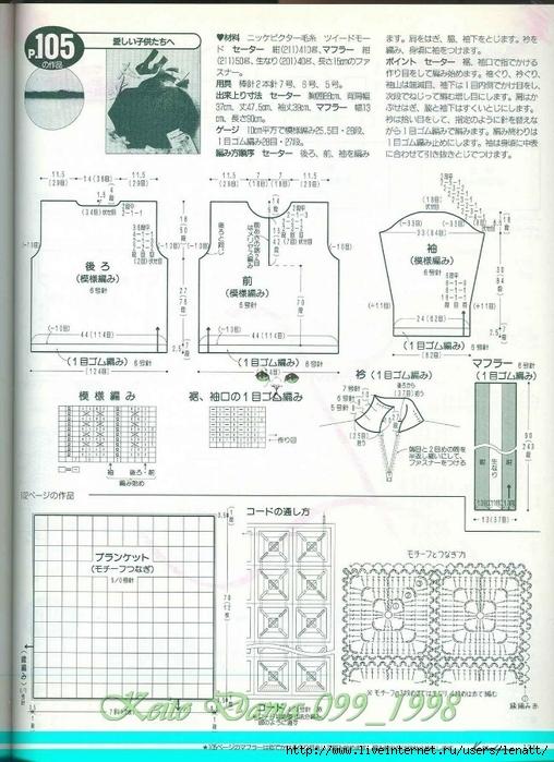 Keito Dama 099_1998 091 (508x700, 283Kb)
