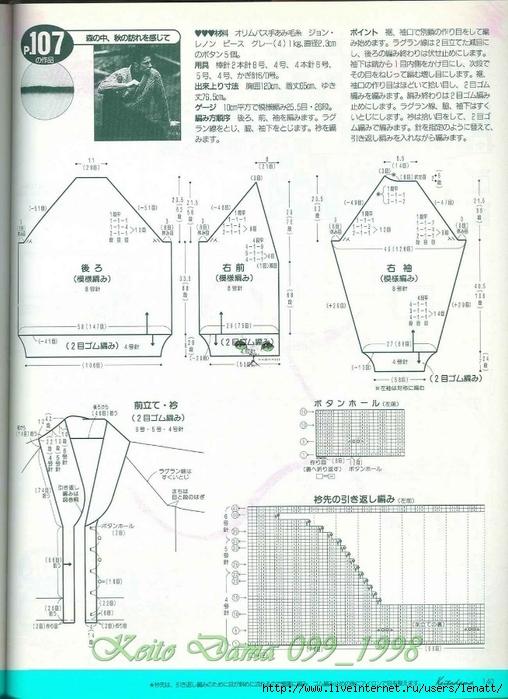 Keito Dama 099_1998 097 (508x700, 262Kb)
