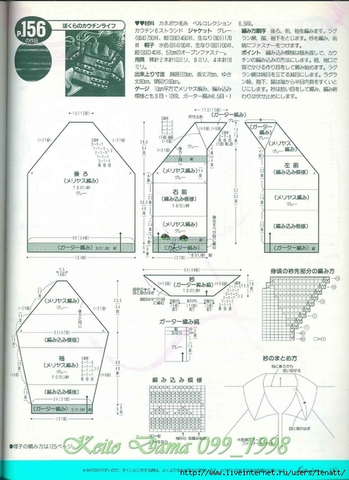 Keito Dama 099_1998 099 (508x700, 263Kb)