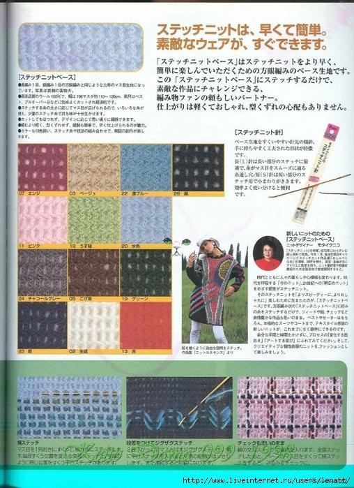 Keito Dama 099_1998 114 (508x700, 340Kb)