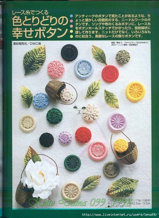 Keito Dama 099_1998 116 (508x700, 331Kb)