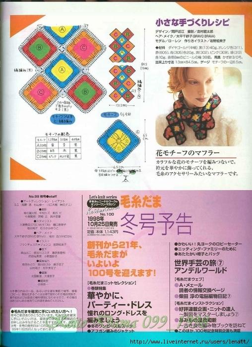 Keito Dama 099_1998 120 (508x700, 323Kb)