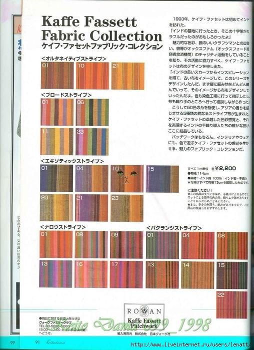 Keito Dama 099_1998 124 (508x700, 294Kb)