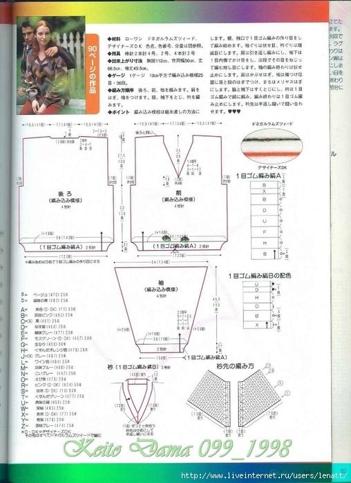 Keito Dama 099_1998 127 (508x700, 251Kb)