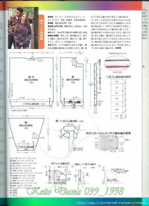 Keito Dama 099_1998 129 (508x700, 256Kb)