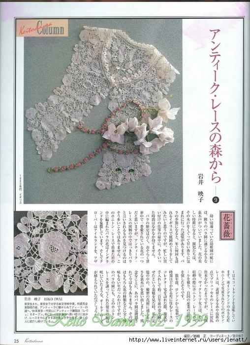 Keito Dama 102_1999 023 (508x700, 326Kb)