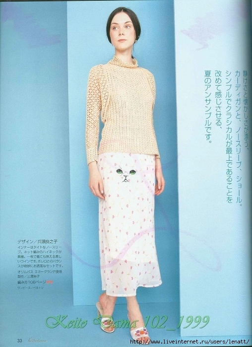 Keito Dama 102_1999 025 (508x700, 271Kb)