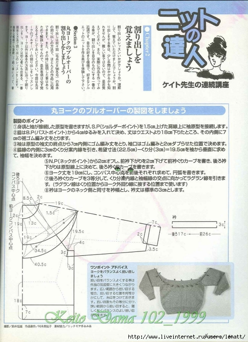 Keito Dama 102_1999 038 (508x700, 294Kb)