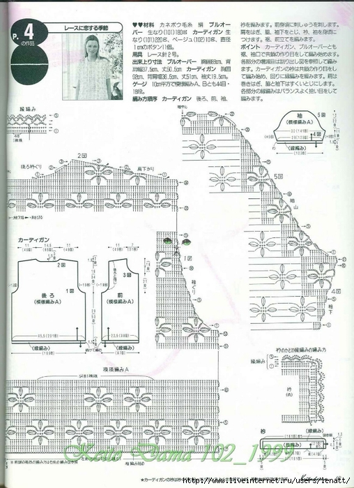 Keito Dama 102_1999 044 (508x700, 281Kb)