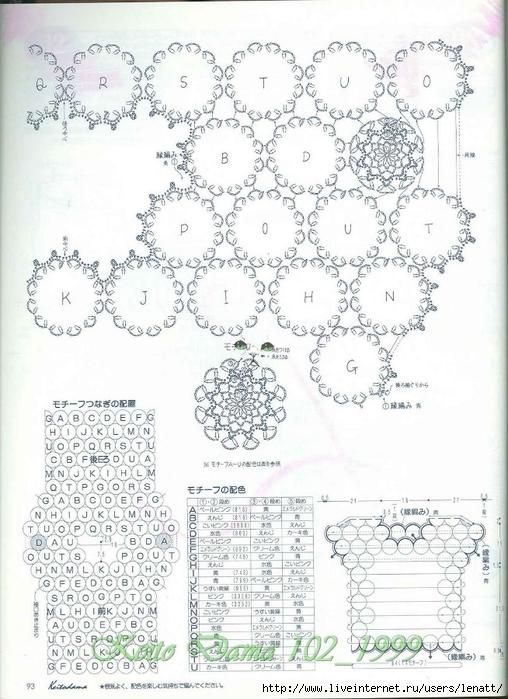 Keito Dama 102_1999 070 (508x700, 277Kb)