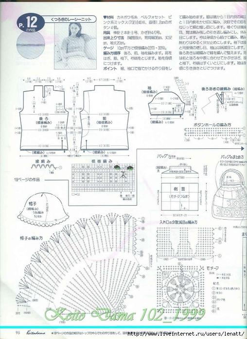 Keito Dama 102_1999 072 (508x700, 291Kb)
