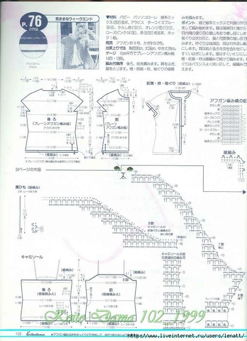 Keito Dama 102_1999 080 (508x700, 260Kb)