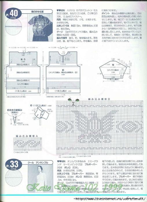 Keito Dama 102_1999 083 (508x700, 283Kb)