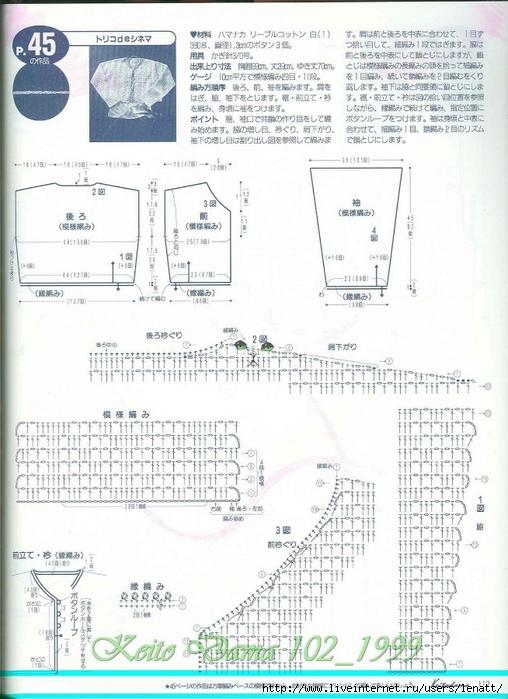 Keito Dama 102_1999 089 (508x700, 265Kb)